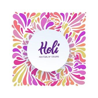 Motif de splash plat de couleurs arc-en-ciel avec bannière en papier rond. citation de lettrage holi festival de couleur
