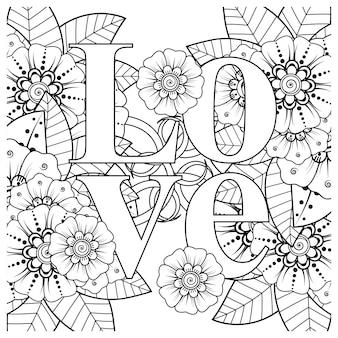 Mots d'amour avec des fleurs de mehndi pour l'ornement de doodle de page de livre de coloriage en noir et blanc illustration de tirage à la main