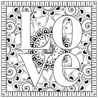 Mots d'amour avec des fleurs de mehndi pour l'ornement de doodle de page de livre de coloriage.
