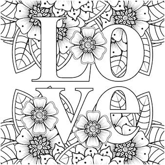 Mots d'amour avec des fleurs de mehndi pour l'ornement de griffonnage de page de livre de coloriage en noir et blanc illustration de tirage