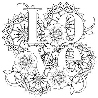 Mots d'amour avec des fleurs de mehndi pour l'ornement de griffonnage de page de livre de coloriage