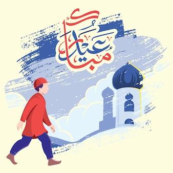 Un musulman prêt à aller à la mosquée pour eid mubarak