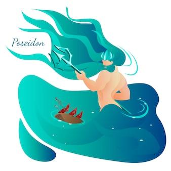 Mythologie grecque antique dieu de la mer poséidon, neptune