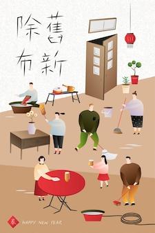 Nettoyage de printemps de l'année lunaire dans un design plat, avec l'ancien avec les nouveaux mots écrits en caractères chinois