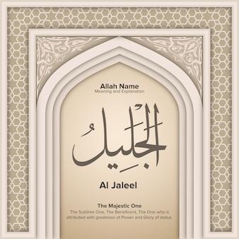 Noms d'allah avec signification et explication