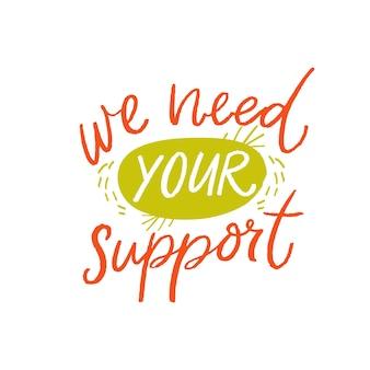 Nous avons besoin de votre soutien. demander aux clients d'aider le concept avec du texte manuscrit sur fond blanc. problèmes des petites entreprises pendant la crise. conception de bannière de vecteur.