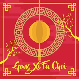 Nouvel an chinois 2019 gong xi fa choi