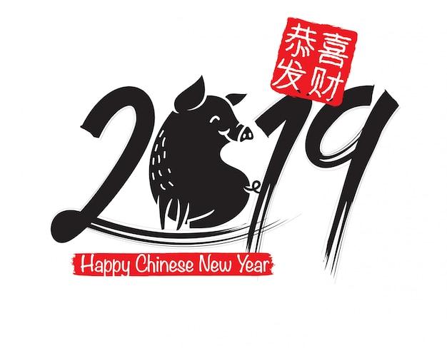 Nouvel an chinois 2019 avec zodiac de porc