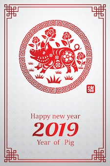 Nouvel an chinois 2019
