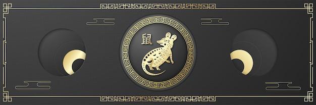 Nouvel an chinois 2020, année de la bannière du rat