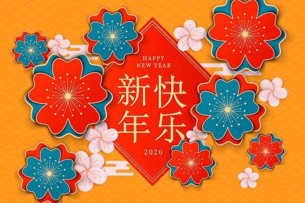 Nouvel an chinois 2020 année du fond du rat