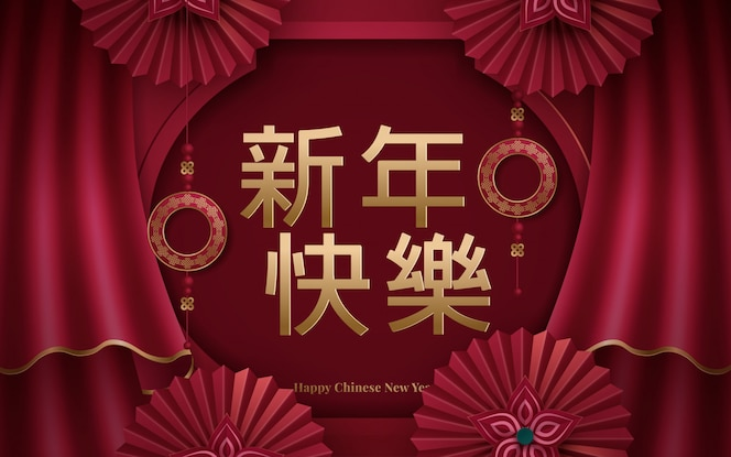 Nouvel an chinois 2020 bannière web rouge et or traditionnelle