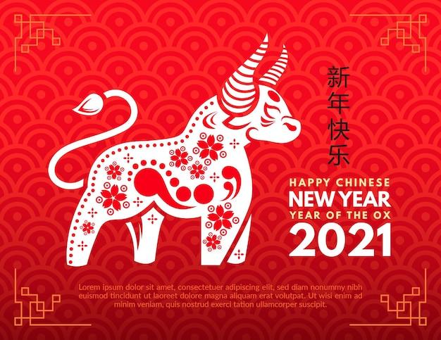 Nouvel An Chinois 2021 Vecteur Premium
