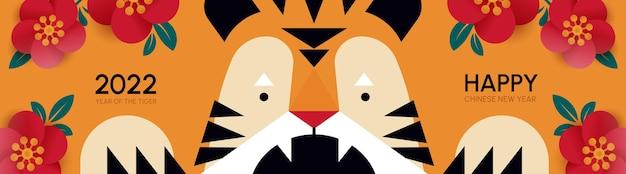 Nouvel an chinois 2022 année du tigre. bannière de voeux avec tigre et fleurs.