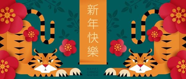 Nouvel an chinois 2022 année du tigre. carte de voeux avec des tigres et des fleurs. (traduction chinoise: bonne année)
