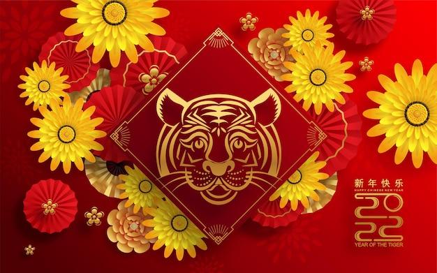 Nouvel an chinois 2022 année du tigre fleur rouge et or et éléments asiatiques découpés en papier