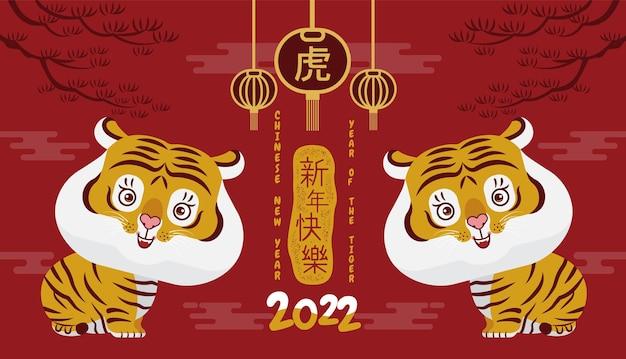 Nouvel an chinois, 2022, année du tigre, personnage de dessin animé, design plat mignon (traduire : tiger )