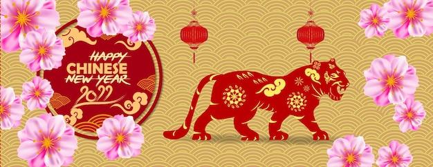 Nouvel an chinois 2022 année du tigre traduction nouvel an chinois 2022 année du tigre