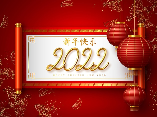 Nouvel an chinois 2022.