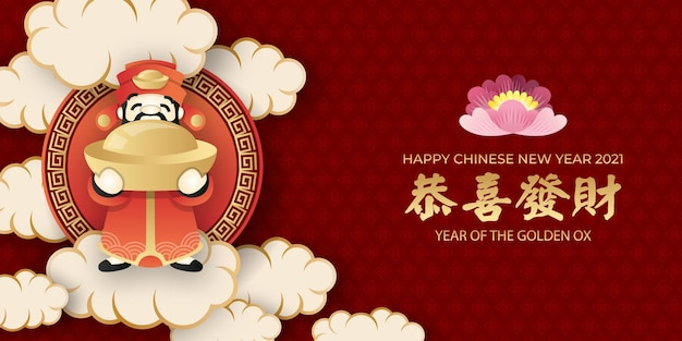 Nouvel an chinois, année du bœuf d'or