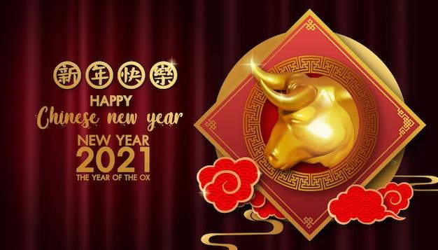 Nouvel an chinois année du bœuf