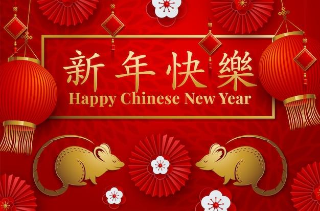 Nouvel an chinois année du rat, caractère de rat coupé en papier rouge et or, traduction en chinois bonne année