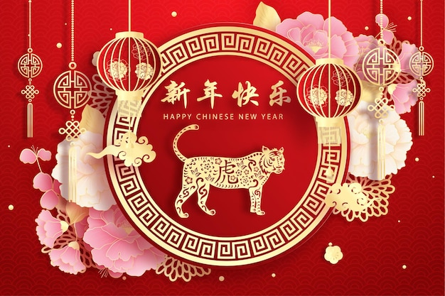 Nouvel an chinois . l'année du tigre. célébrations avec le tigre. traduction chinoise bonne année. illustration.