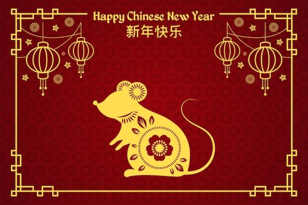 Nouvel an chinois au design plat
