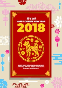 Nouvel an chinois avec chien zodiac