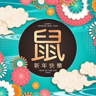 Nouvel an chinois dans le style du papier