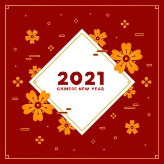 Nouvel An Chinois Doré 2021 Vecteur Premium