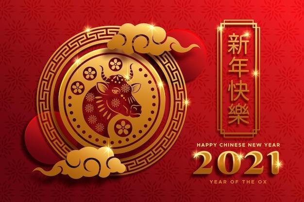 Nouvel an chinois doré 2021