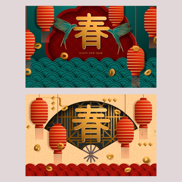 Nouvel an chinois du rat set bannières vectorielles, affiches, dépliants, dépliants.