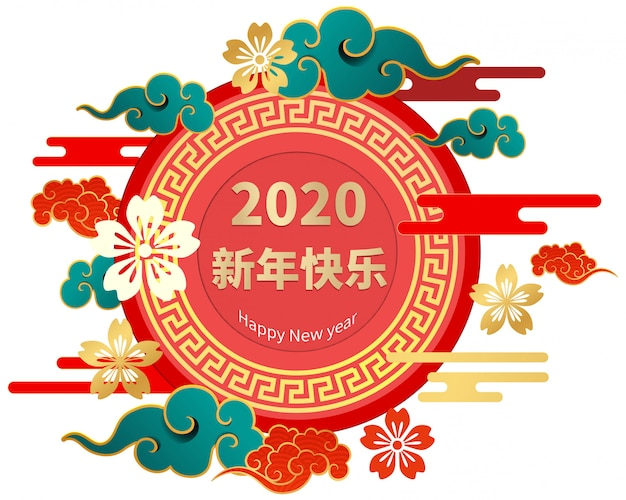Nouvel an chinois avec des fleurs colorées et des illustrations mignonnes