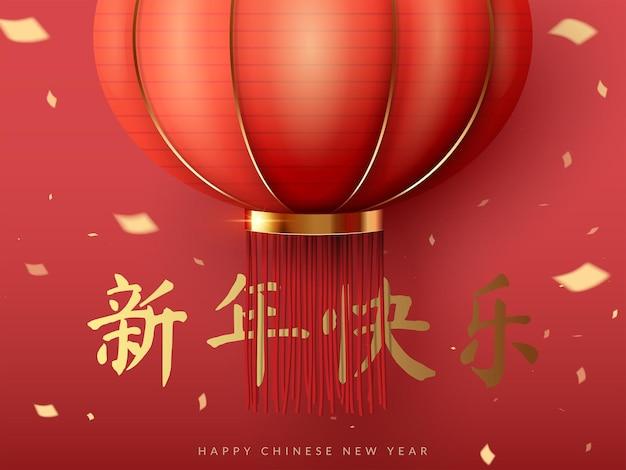 Nouvel an chinois, lanterne chinoise suspendue en papier rouge avec des confettis dorés sur fond rouge.