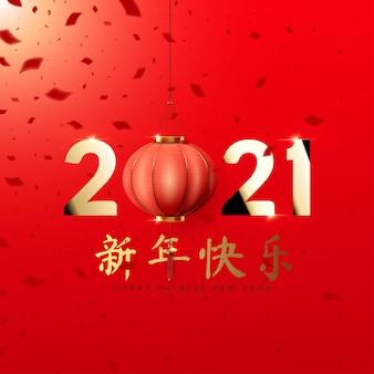 Nouvel an chinois, lanterne chinoise suspendue en papier rouge avec des confettis sur fond rouge.