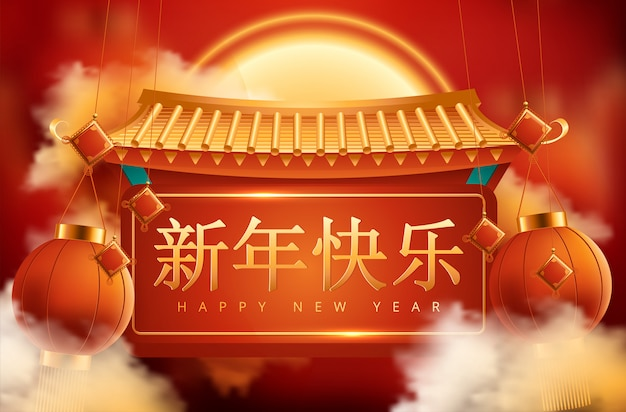 Nouvel an chinois avec des lanternes et effet de lumière.