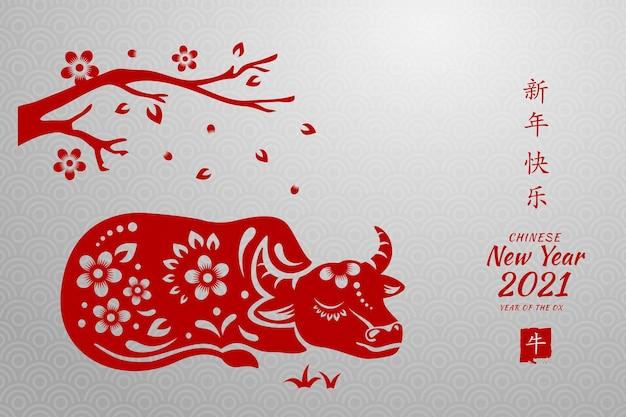 Nouvel an chinois minimal 2021