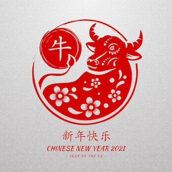 Nouvel an chinois minimal 2021