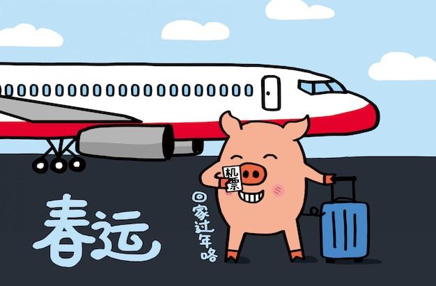 Nouvel an chinois retour accueil illustration vectorielle réunion