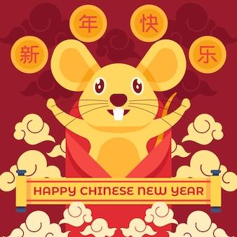 Nouvel an chinois rouge et doré