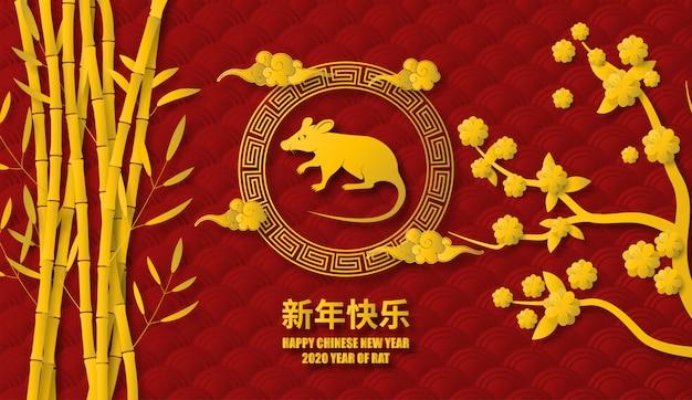Nouvel an chinois rouge et or en papier découpé