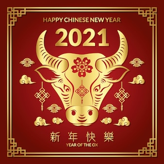 Nouvel an chinois simple 2021