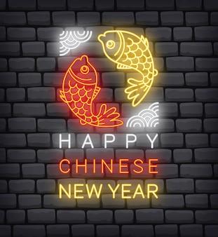 Nouvel an chinois voeux en illustration effet néon