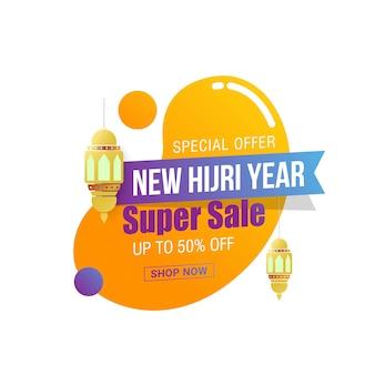 Nouvelle étiquette et autocollant de conception hijri year sale