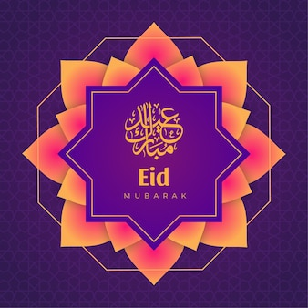 Ornement arabe traditionnel eid mubarak