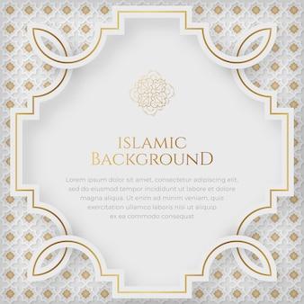 Ornement d'or arabe islamique sur fond blanc avec cadre et espace de copie