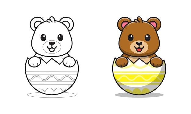 Ours mignon dans les pages de coloriage de dessin animé d'oeuf