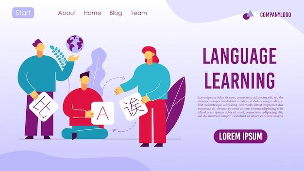 Page de destination du service d'apprentissage en ligne des langues