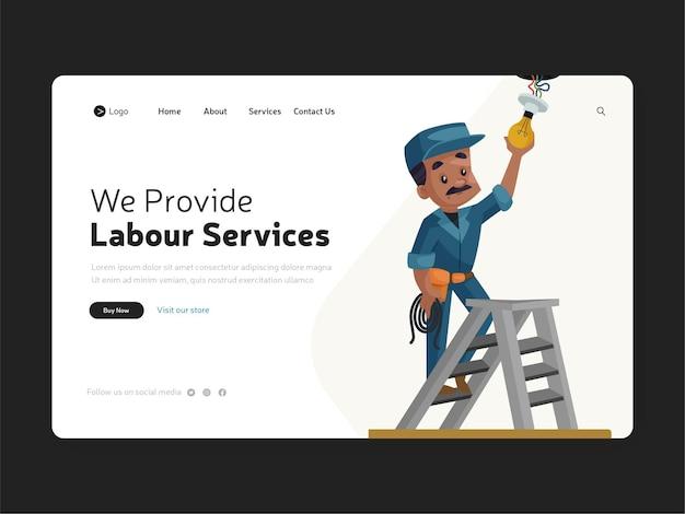 Page de destination de nous fournissons des services de main-d'œuvre